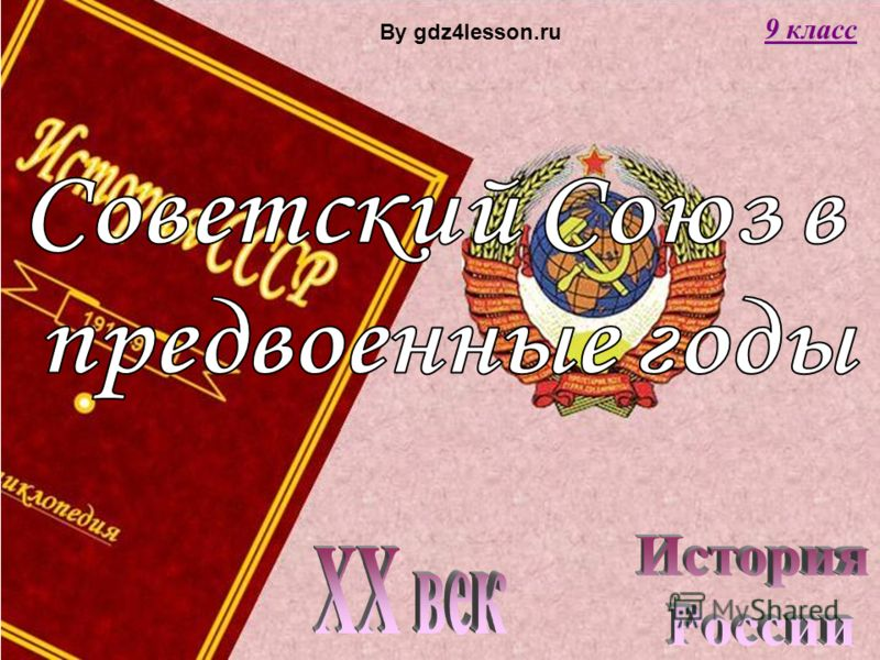 9 класс By gdz4lesson.ru
