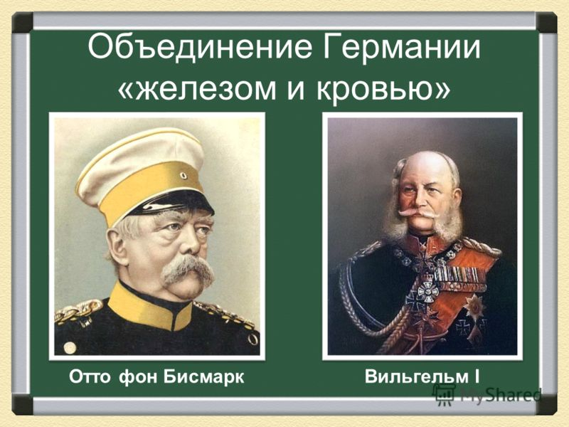 Объединение Германии «железом и кровью» Вильгельм IОтто фон Бисмарк