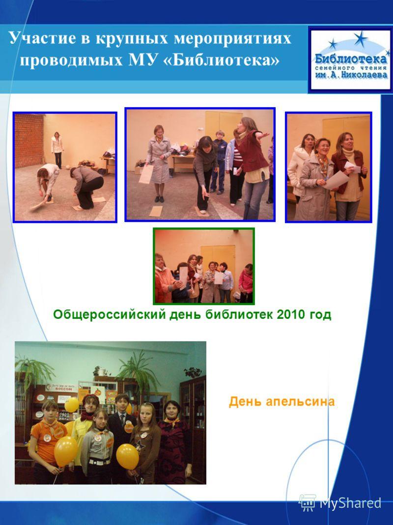 Участие в крупных мероприятиях проводимых МУ «Библиотека» Общероссийский день библиотек 2010 год День апельсина