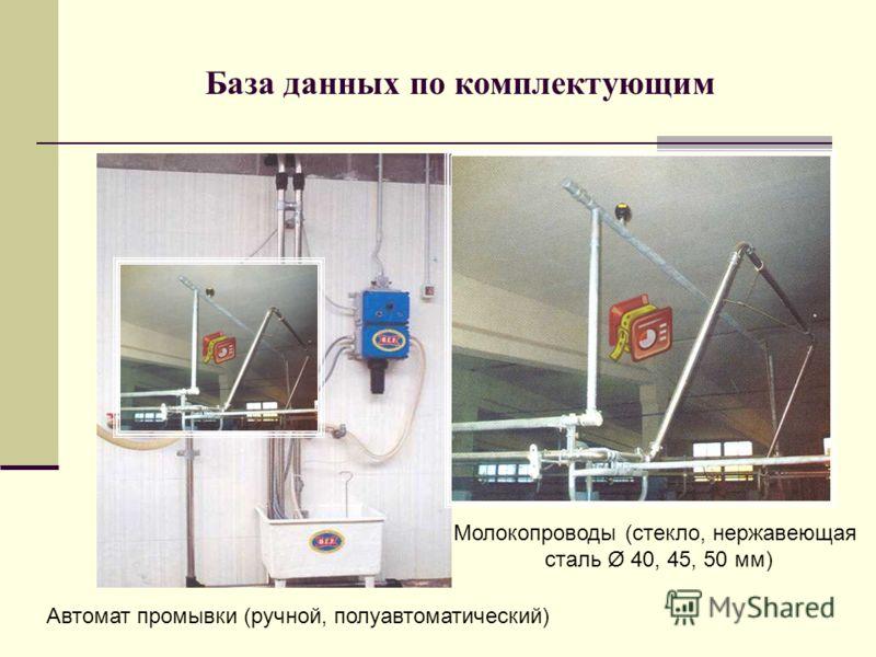 База данных по комплектующим Автомат промывки (ручной, полуавтоматический) Молокопроводы (стекло, нержавеющая сталь Ø 40, 45, 50 мм)
