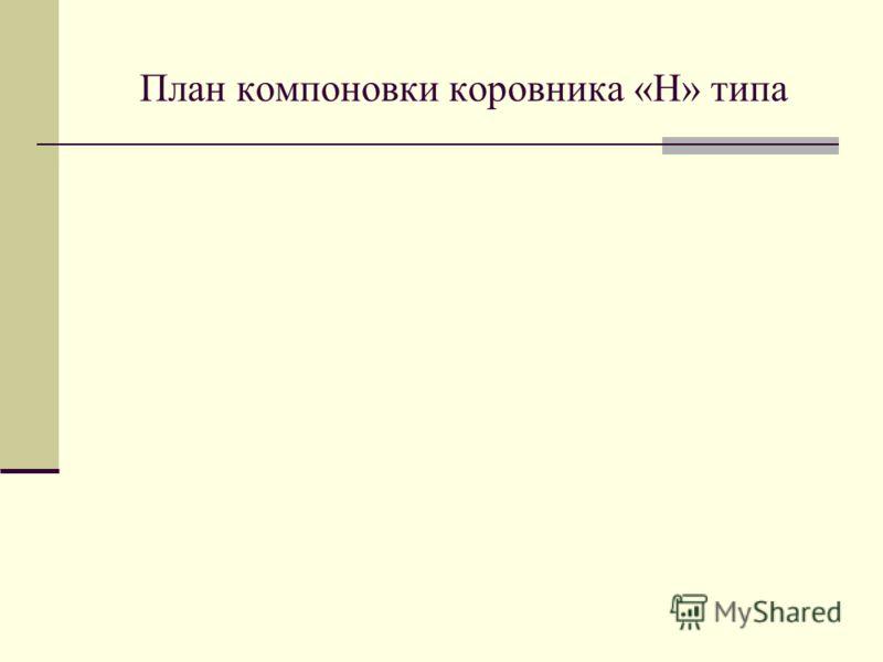 План компоновки коровника «Н» типа