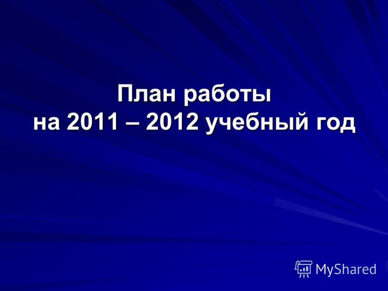 План работы на 2011 – 2012 учебный год