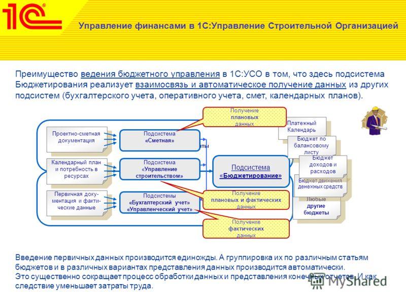 Управление финансами в 1С:Управление Строительной Организацией Преимущество ведения бюджетного управления в 1С:УСО в том, что здесь подсистема Бюджетирования реализует взаимосвязь и автоматическое получение данных из других подсистем (бухгалтерского