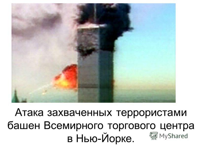 К крупным террактам конца 1990 – начала 2000 –х гг. можно отнести захват больницы в г. Буденновске 1995 г., взрывы жилых домов в Москве, Буйнаксе, Волгодонске в сентябре 1999 г., захват около 800 заложников во время демонстрации мюзикла «Норд – Ост»в
