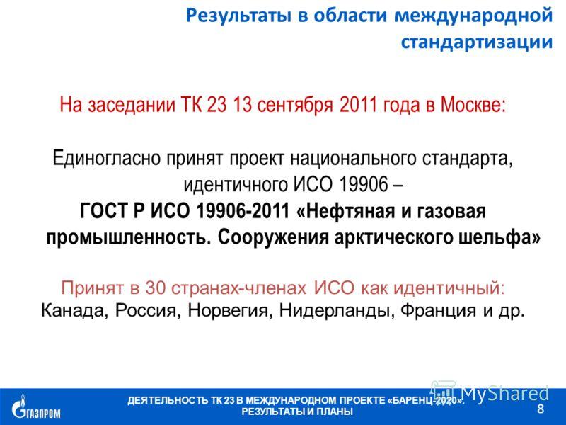 ДЕЯТЕЛЬНОСТЬ ТК 23 В МЕЖДУНАРОДНОМ ПРОЕКТЕ «БАРЕНЦ-2020». РЕЗУЛЬТАТЫ И ПЛАНЫ 8 Результаты в области международной стандартизации На заседании ТК 23 13 сентября 2011 года в Москве: Единогласно принят проект национального стандарта, идентичного ИСО 199