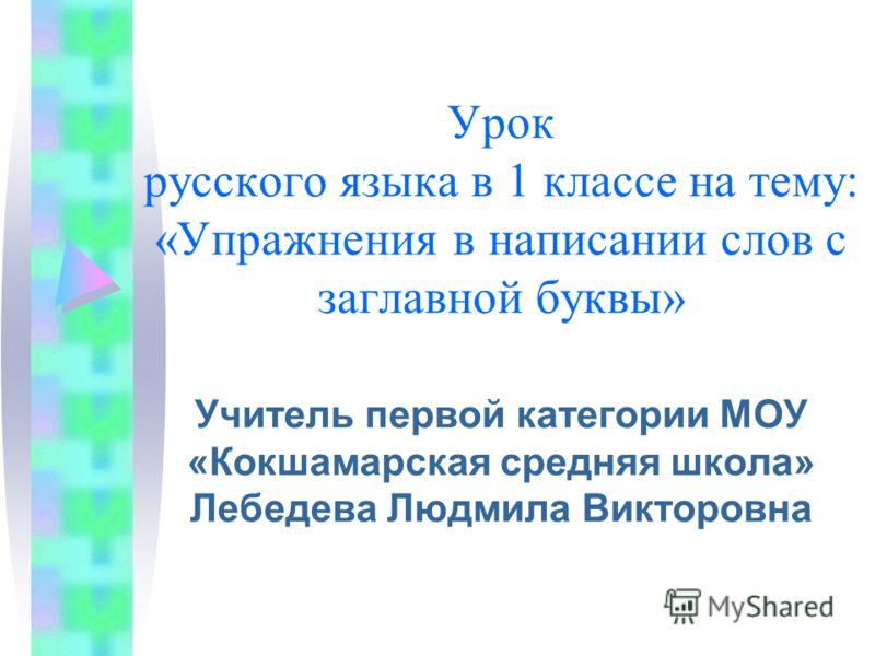 Презентация По Чтению 2 Класс Толстой Филипок