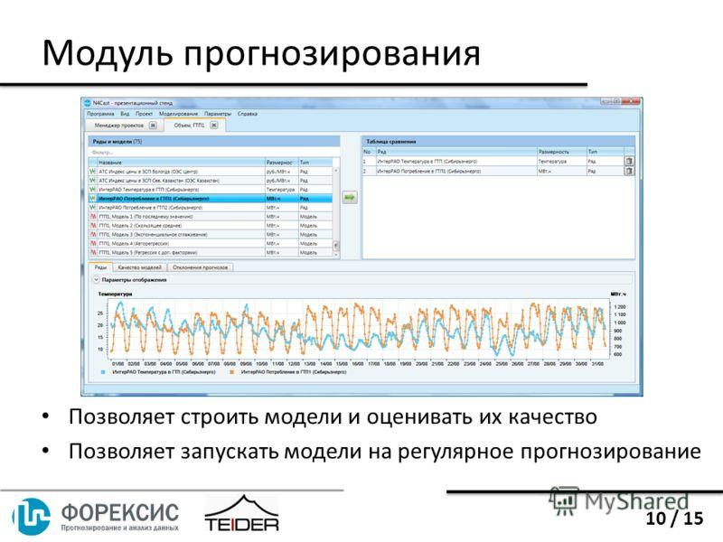 Позволяет строить модели и оценивать их качество Позволяет запускать модели на регулярное прогнозирование Модуль прогнозирования 10 / 15