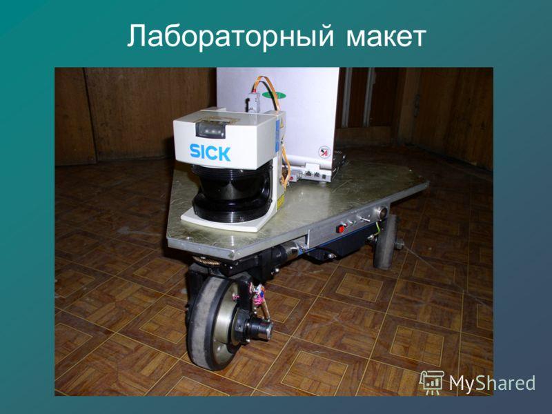 Лабораторный макет