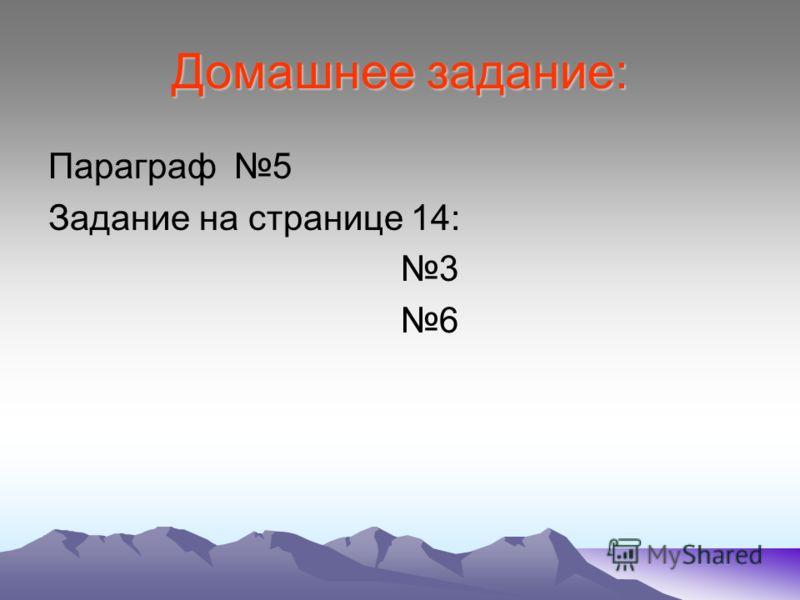 Домашнее задание: Параграф 5 Задание на странице 14: 3 6