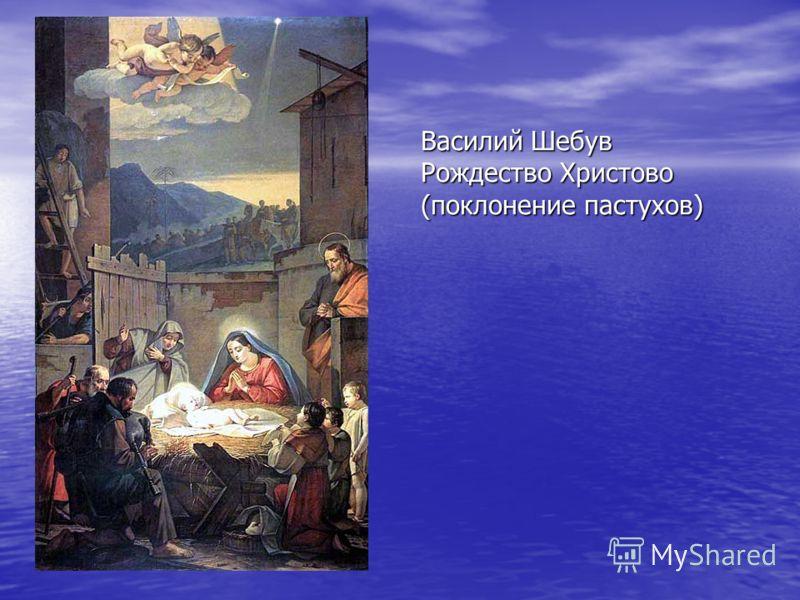 Андрей Рублев Рождество Христово