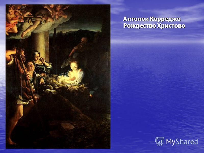 Василий Шебув Рождество Христово (поклонение пастухов)