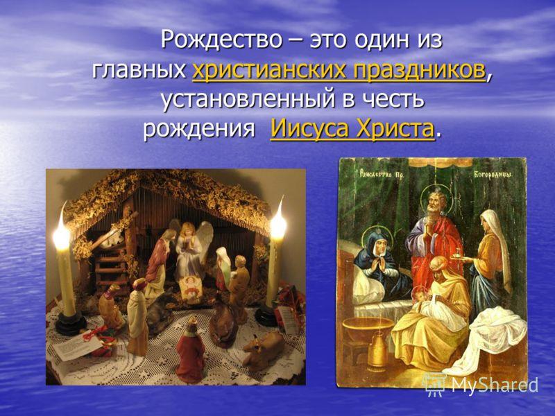 Святочный рассказ - литературный жанр, относящийся к категории календарной литературы. Действие такого рассказа происходит обязательно перед рождеством.