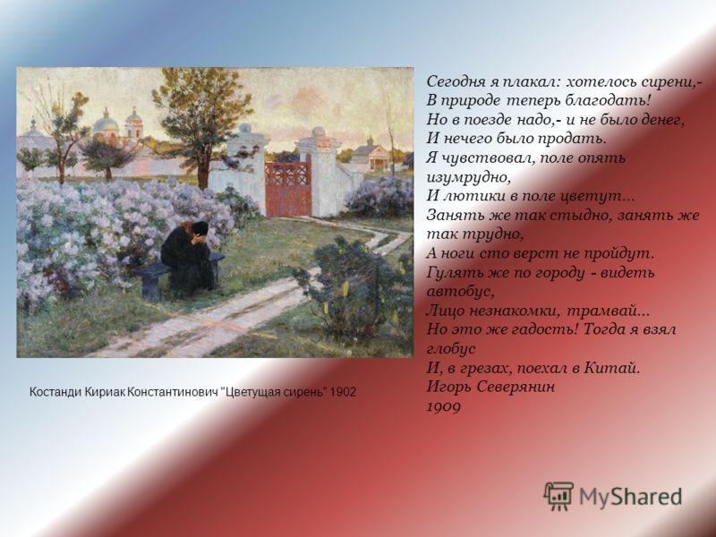 Костанди Кириак Константинович