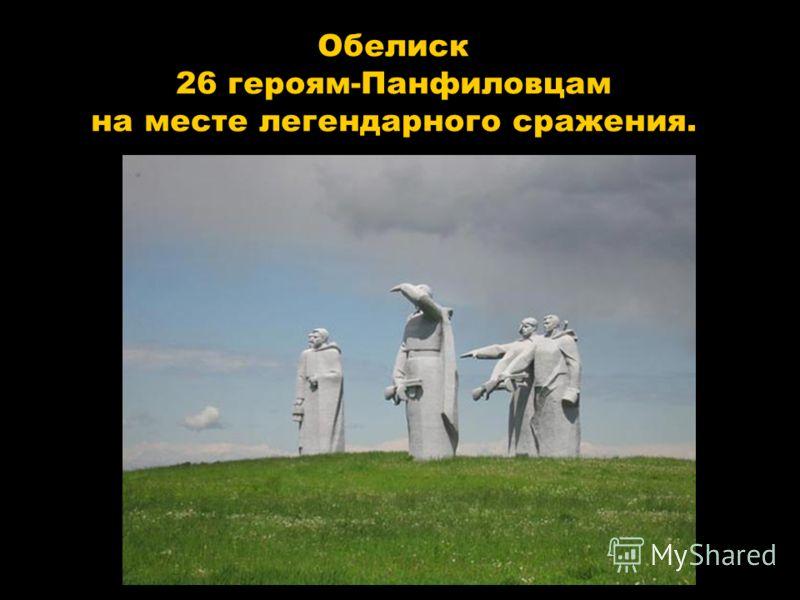 Обелиск 26 героям-Панфиловцам на месте легендарного сражения.