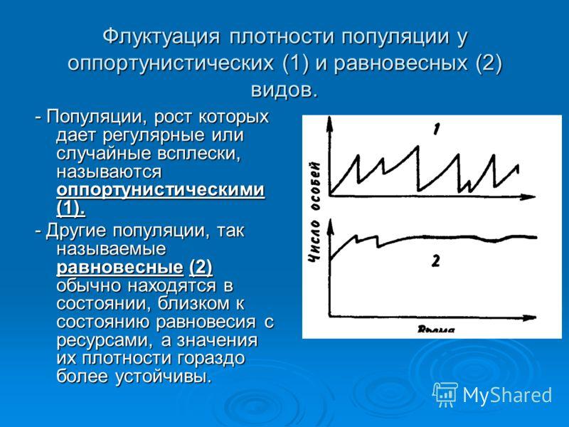 Флуктуация плотности популяции у оппортунистических (1) и равновесных (2) видов. - Популяции, рост которых дает регулярные или случайные всплески, называются оппортунистическими (1). - Другие популяции, так называемые равновесные (2) обычно находятся