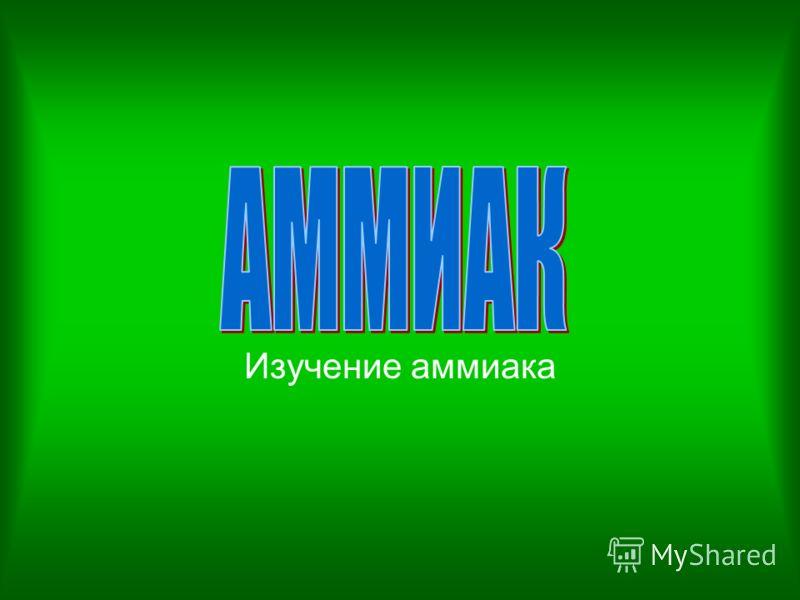 . Изучение аммиака