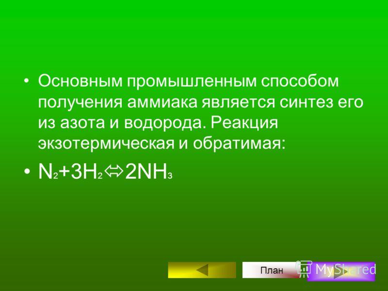 Основным промышленным способом получения аммиака является синтез его из азота и водорода. Реакция экзотермическая и обратимая: N 2 +3H 2 2NH 3 План