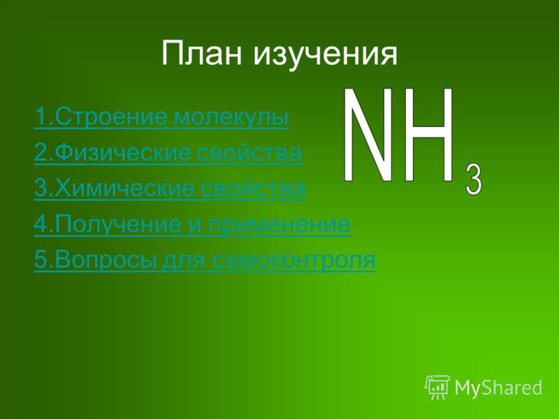 План изучения 1.Строение молекулы 2.Физические свойства 3.Химические свойства 4.Получение и применение 5.Вопросы для самоконтроля