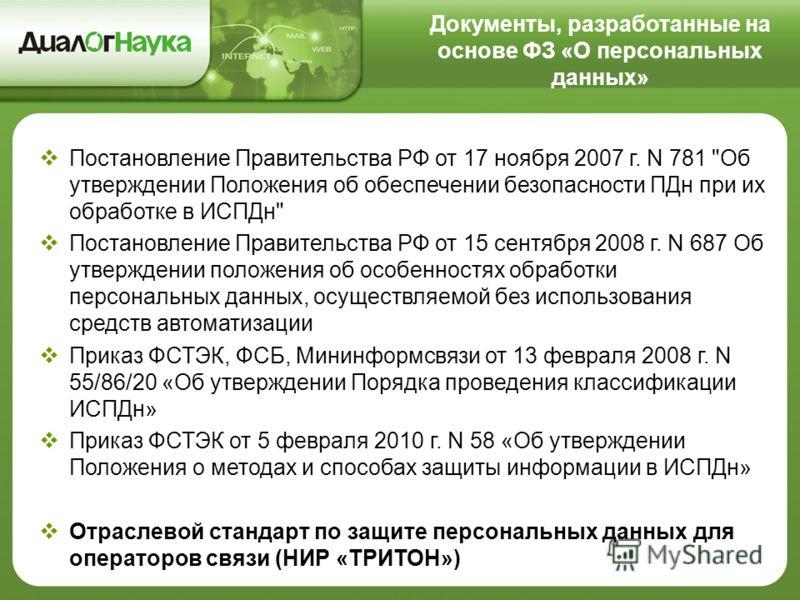 Постановление Правительства РФ от 17 ноября 2007 г. N 781
