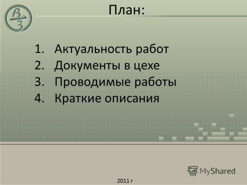 План: 1.Актуальность работ 2.Документы в цехе 3.Проводимые работы 4.Краткие описания