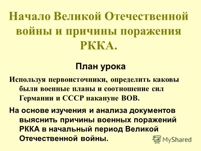 Причины поражения Красной Армии в первые месяцы ВОВ.