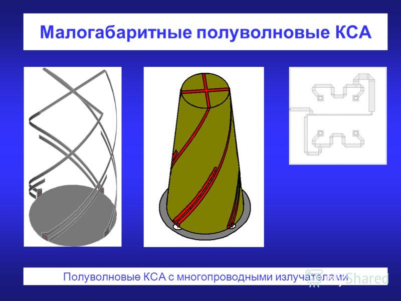 Малогабаритные полуволновые КСА Полуволновые КСА с многопроводными излучателями