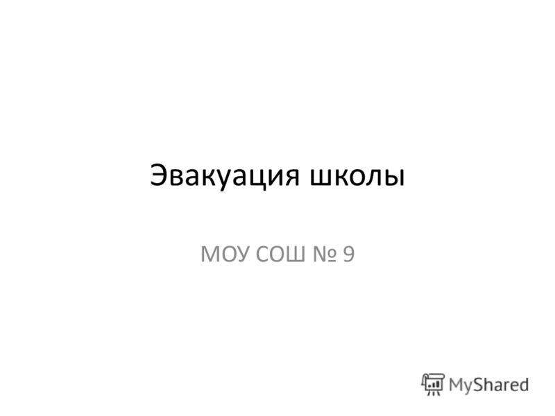 Эвакуация школы МОУ СОШ 9