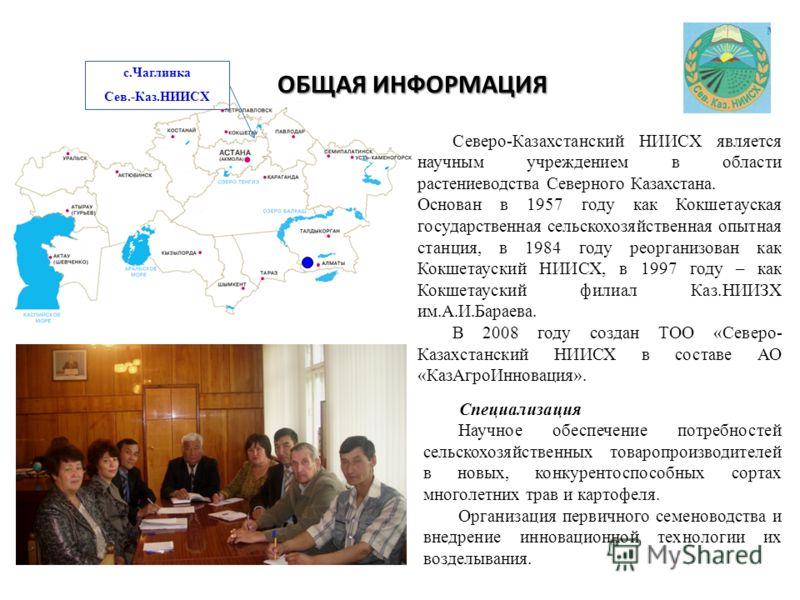 ОБЩАЯ ИНФОРМАЦИЯ с.Чаглинка Сев.-Каз.НИИСХ Северо-Казахстанский НИИСХ является научным учреждением в области растениеводства Северного Казахстана. Основан в 1957 году как Кокшетауская государственная сельскохозяйственная опытная станция, в 1984 году