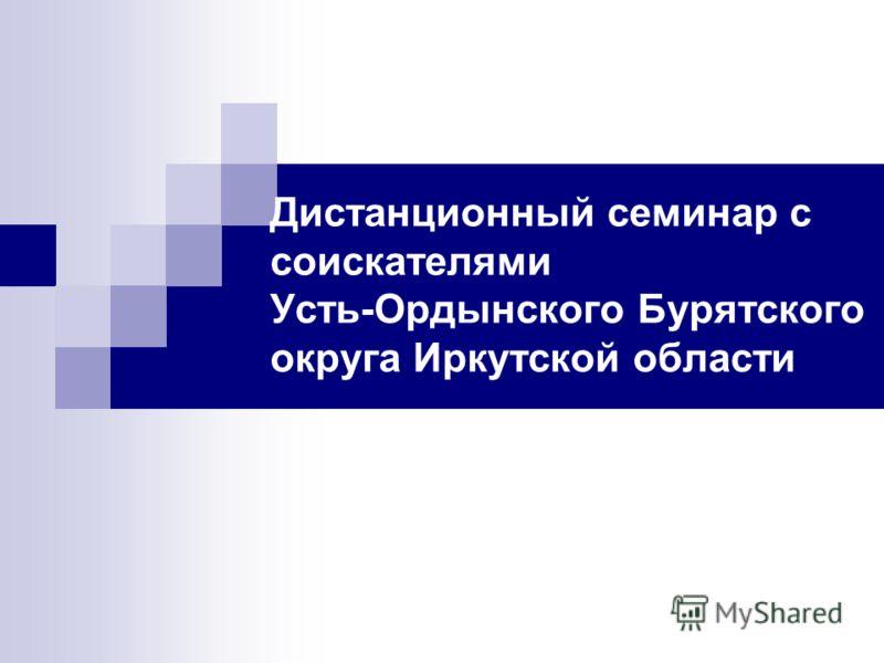 Дистанционный семинар с соискателями Усть-Ордынского Бурятского округа Иркутской области