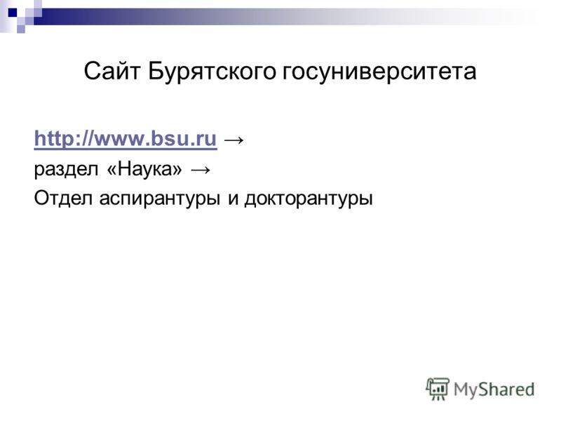 Сайт Бурятского госуниверситета http://www.bsu.ru раздел «Наука» Отдел аспирантуры и докторантуры