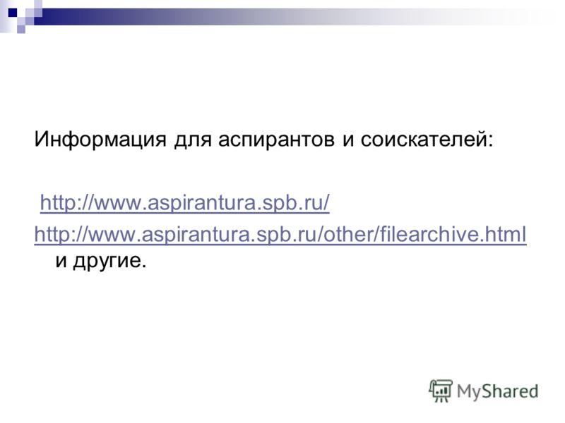 Информация для аспирантов и соискателей: http://www.aspirantura.spb.ru/ http://www.aspirantura.spb.ru/other/filearchive.html http://www.aspirantura.spb.ru/other/filearchive.html и другие.
