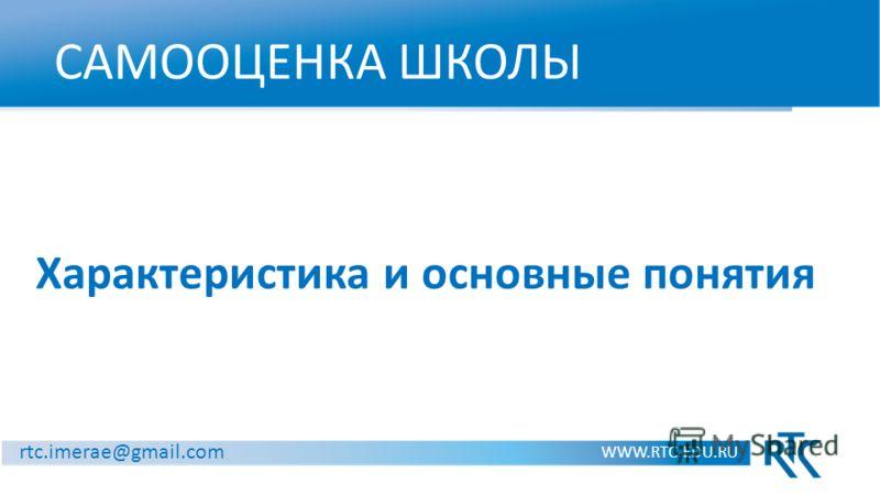 САМООЦЕНКА ШКОЛЫ WWW.RTC-EDU.RU rtc.imerae@gmail.com Характеристика и основные понятия
