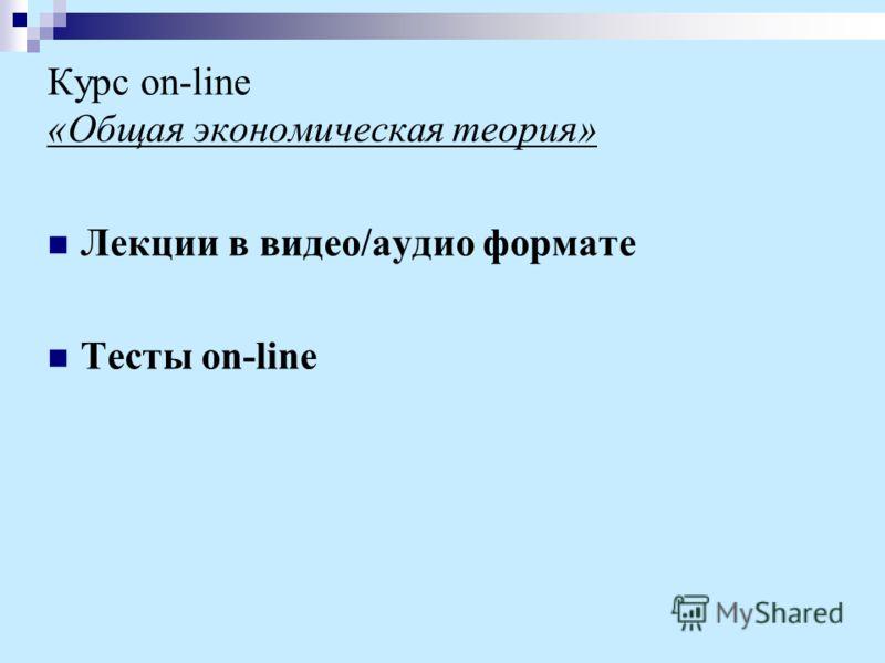 Курс on-line «Общая экономическая теория» Лекции в видео/аудио формате Тесты on-line