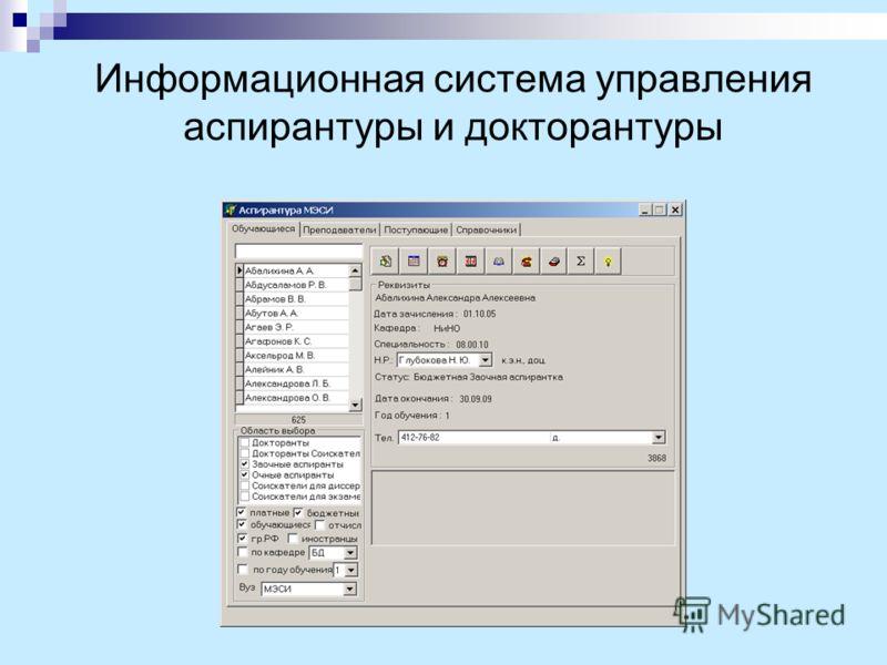 Информационная система управления аспирантуры и докторантуры