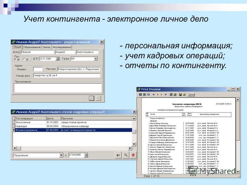Учет контингента - электронное личное дело - персональная информация; - учет кадровых операций; - отчеты по контингенту.
