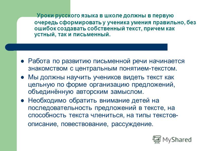 Уроки русского языка в школе должны в первую очередь сформировать у ученика умения правильно, без ошибок создавать собственный текст, причем как устны