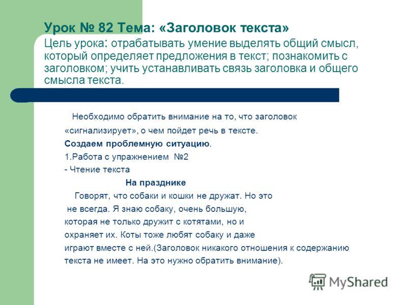 Урок 82 Тема: «Заголовок текста» Цель урока : отрабатывать умение выделять общий смысл, который определяет предложения в текст; познакомить с заголовк