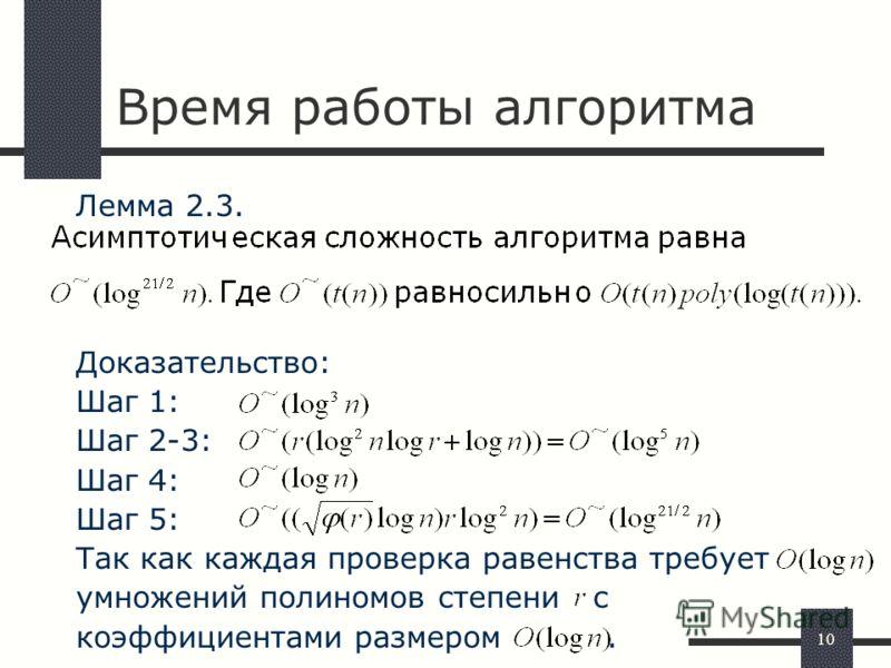 10 Время работы алгоритма Лемма 2.3. Доказательство: Шаг 1: Шаг 2-3: Шаг 4: Шаг 5: Так как каждая проверка равенства требует умножений полиномов степени с коэффициентами размером.