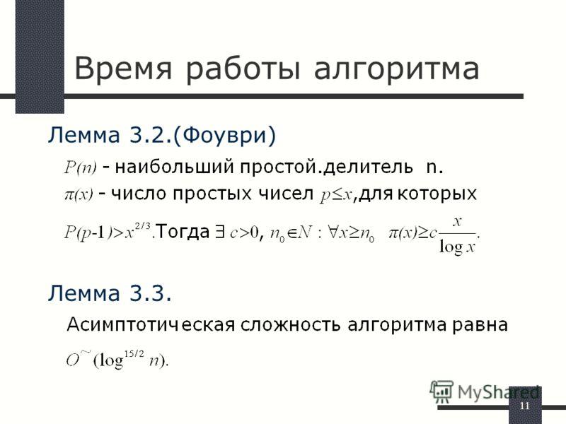 1 Время работы алгоритма Лемма 3.2.(Фоуври) Лемма 3.3.