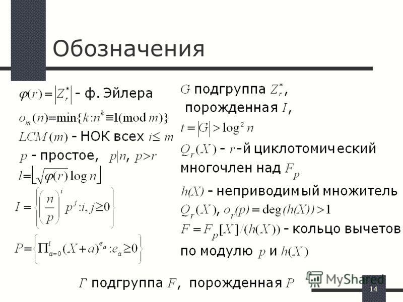 14 Обозначения