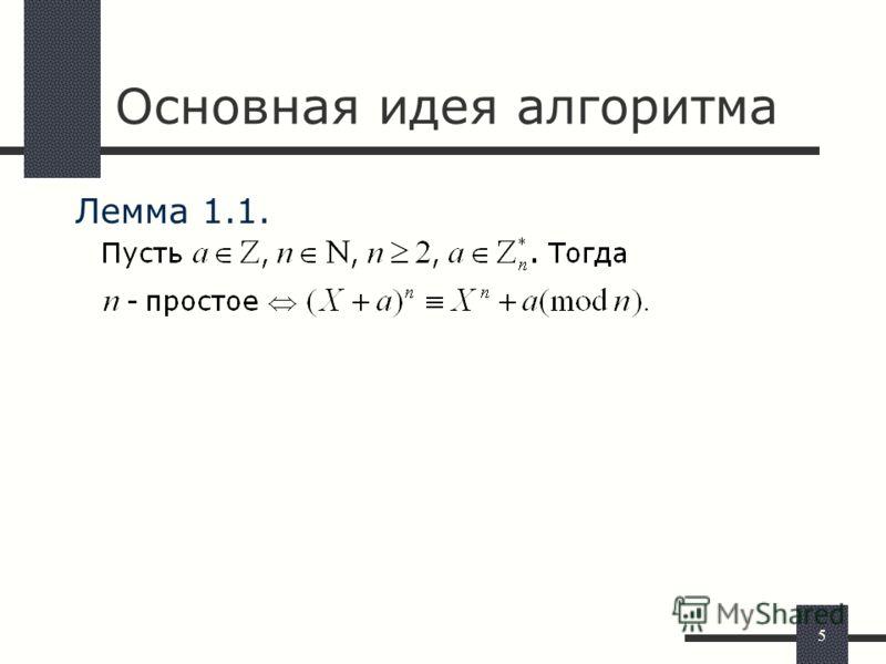 5 Основная идея алгоритма Лемма 1.1.