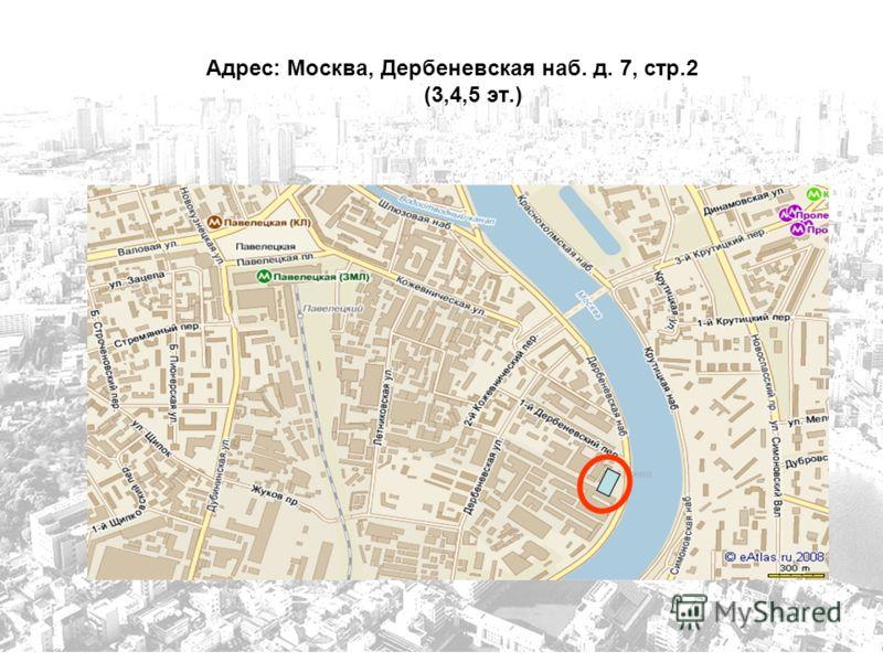 Адрес: Москва, Дербеневская наб. д. 7, стр.2 (3,4,5 эт.)