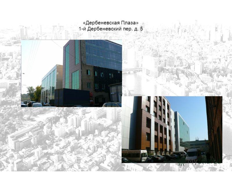 «Дербеневская Плаза» 1-й Дербеневский пер. д. 5