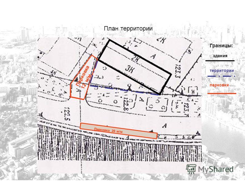 План территории Границы: здания территории парковки Парковка 12 м/м Парковка 20 м/м