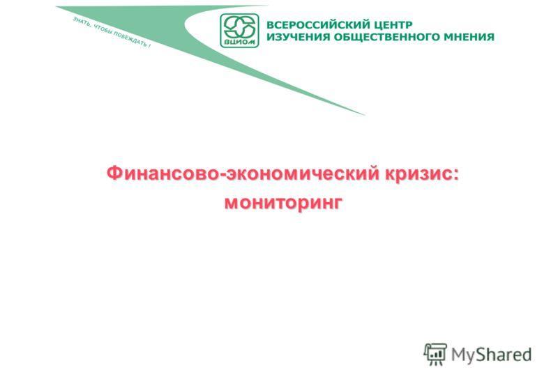Финансово-экономический кризис:мониторинг