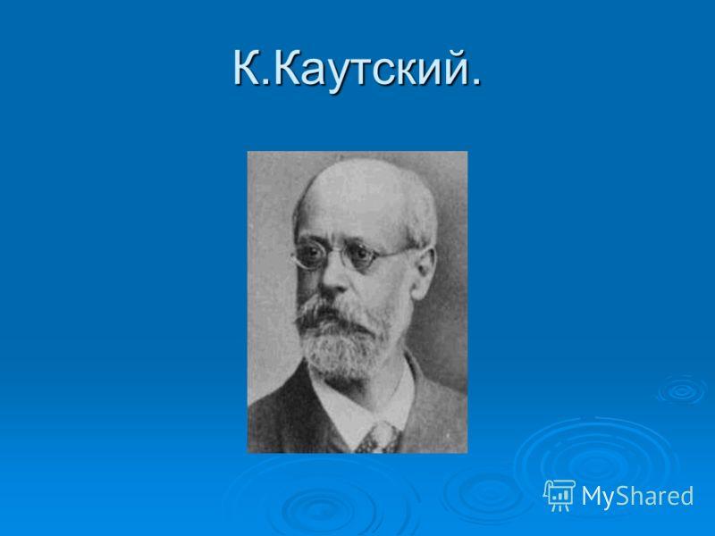 К.Каутский.