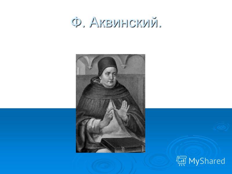 Ф. Аквинский.