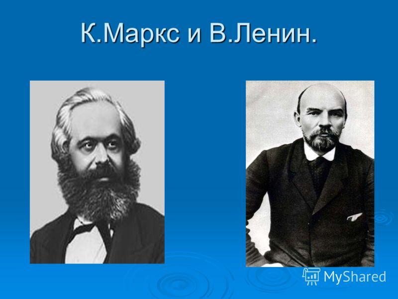 К.Маркс и В.Ленин.