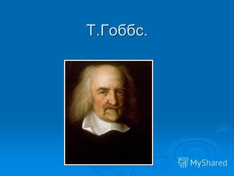 Т.Гоббс.
