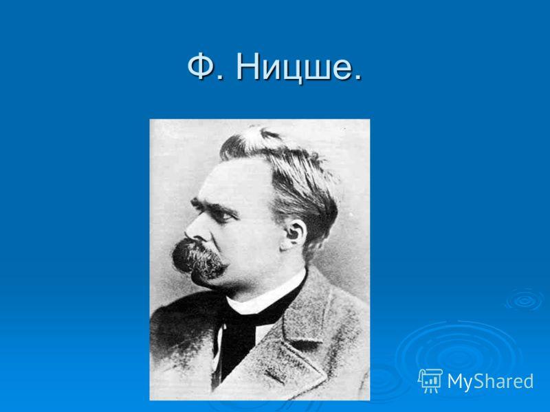 Ф. Ницше.